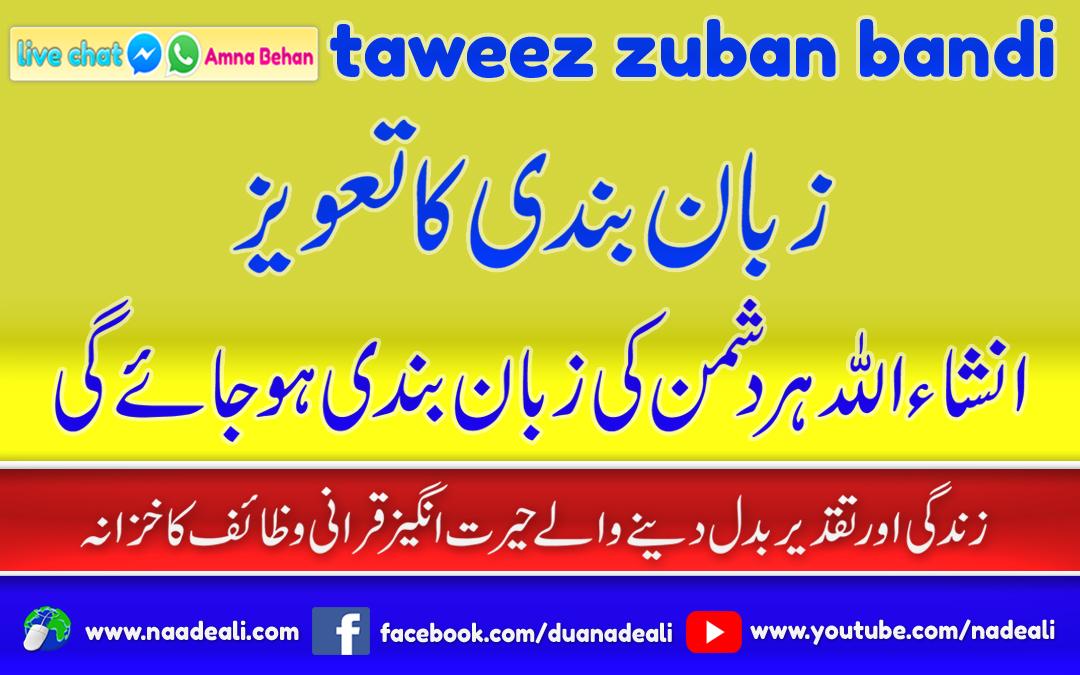 taweez-zuban-bandi
