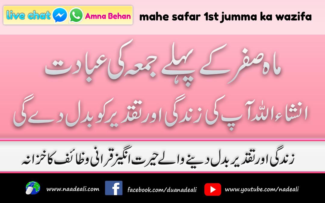 mahe-safar-1st-jumma-ka-wazifa