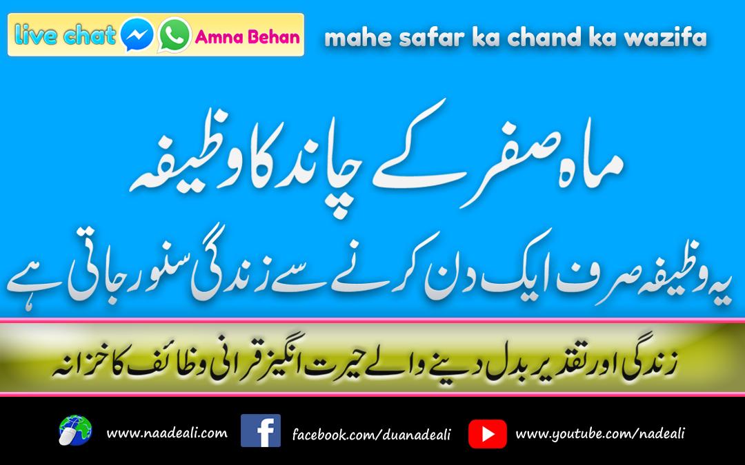 mahe-safar-ka-chand-ka-wazifa