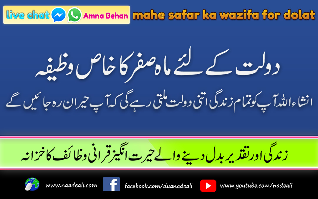 mahe-safar-ka-wazifa-for-dolat