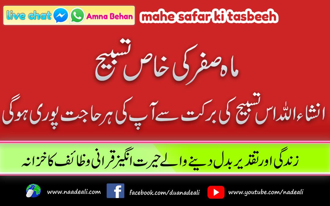 mahe-safar-ki-tasbeeh
