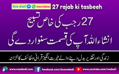 27 rajab ki tasbeeh in urdu