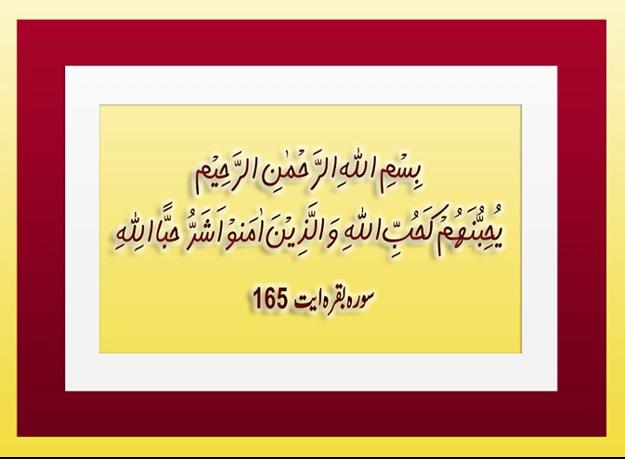 3d-naqsh-surah-baqra-ayta-165