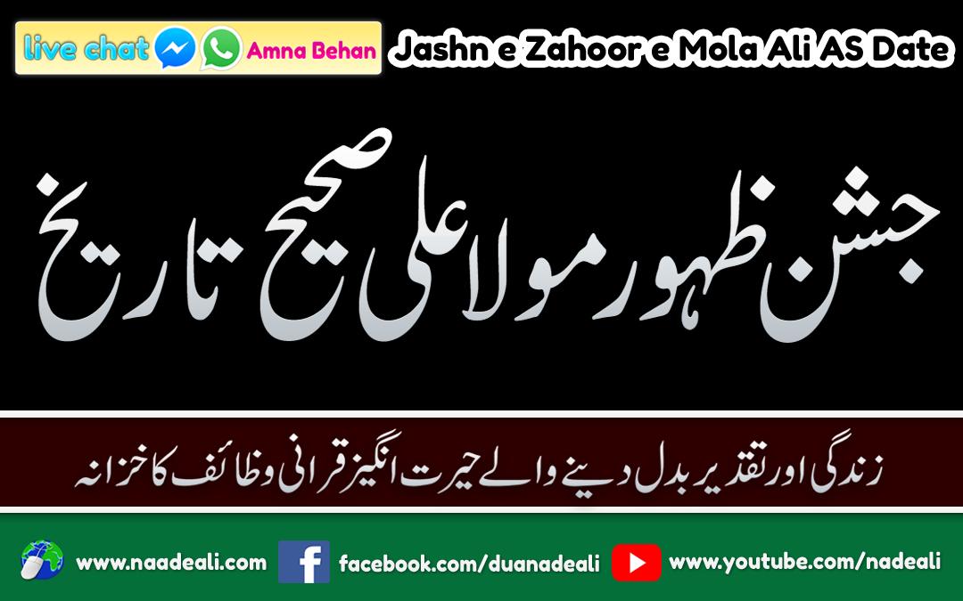 Jashn-e-Zahoor-e-Mola-Ali-AS-Date