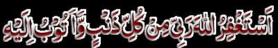 astaghfirullah-rabbi-min-kulli-zambiyon-wa-atoobu-ilaih