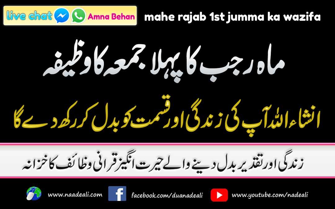 mahe-rajab-1st-jumma-ka-wazifa