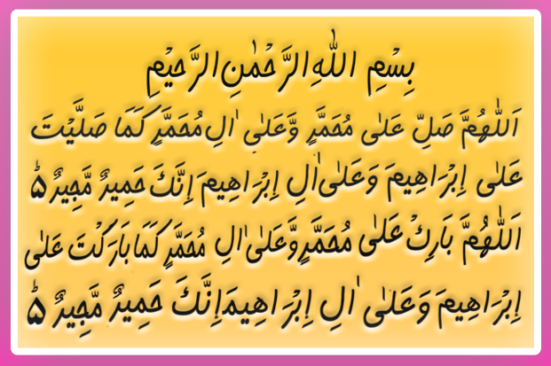 naqsh-durood-e-ibrahimi-for-all-hajat
