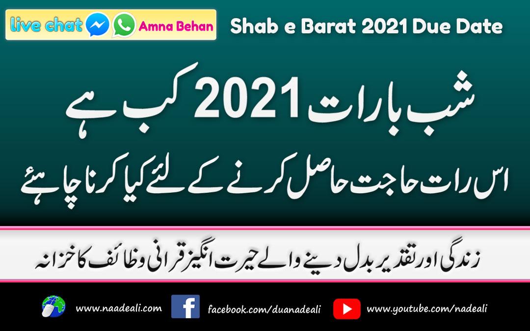 Shab E Barat Due Date 2021 In Urdu