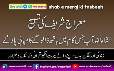 shab e meraj ki tasbeeh in urdu