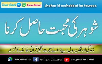 shohar ko apna banane ka taweez in Quran