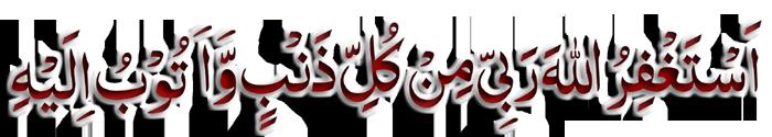 astaghfirullah-rabbi-wa-atubu-ilaih