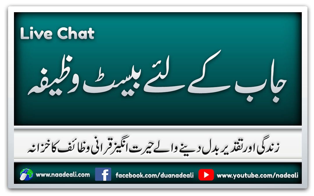 job-k-liye-best-wazifa