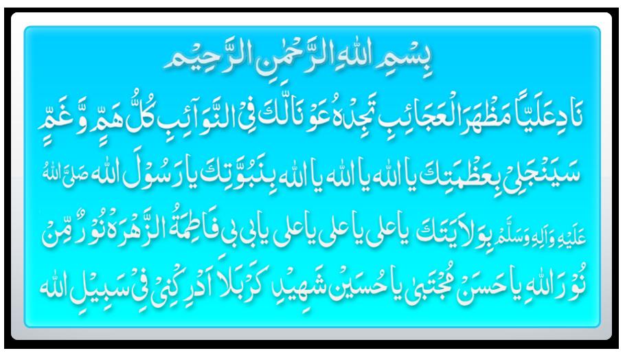 nade-ali-naqsh