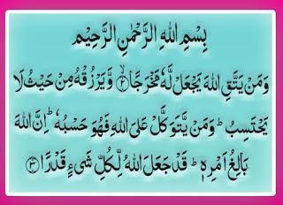surah-talaq-ayat-2-3-naqsh