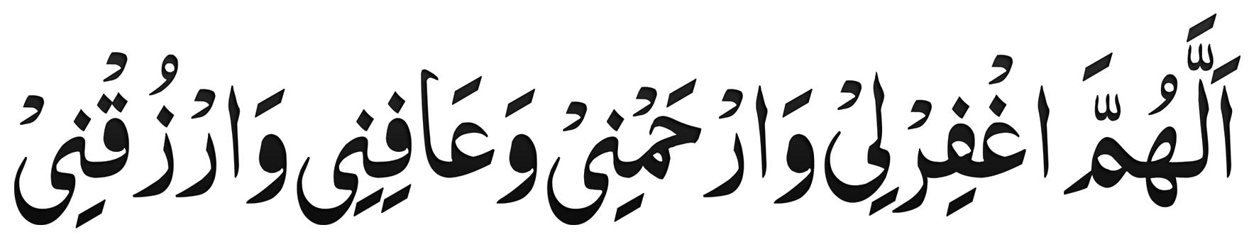 rizq-ki-dua-arabi