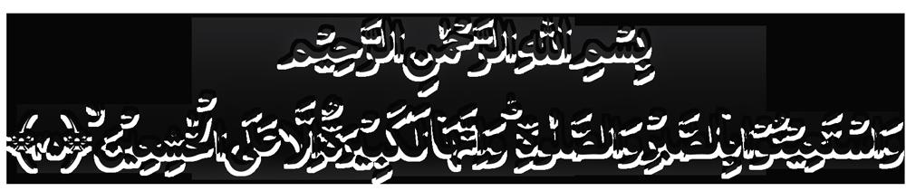 surah-baqarah-ayat-45