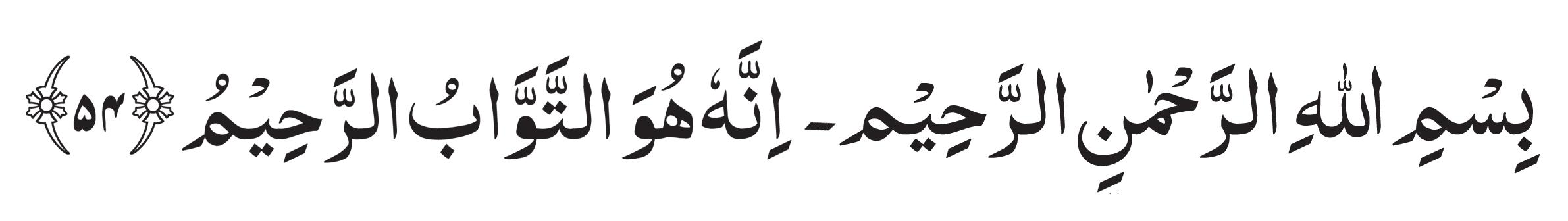 surah-baqarah-ayat-54