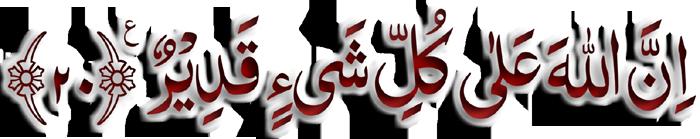 surah-baqra-ayat-20