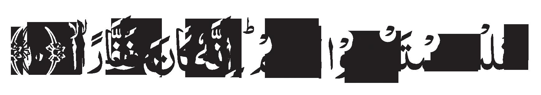 surah-noh-ayat-10