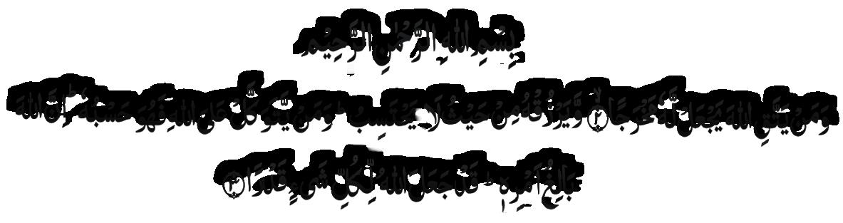 surah-talaq-ayat-2 -3