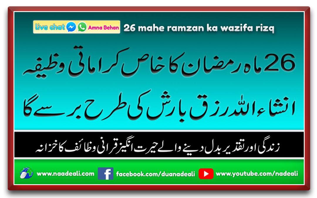 26-mahe-ramzan-ka-wazifa