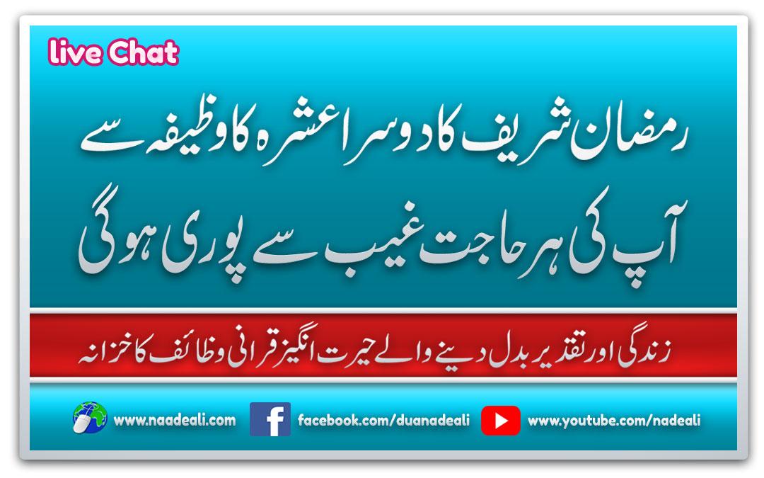 2nd ashra of ramadan wazifa for hajat