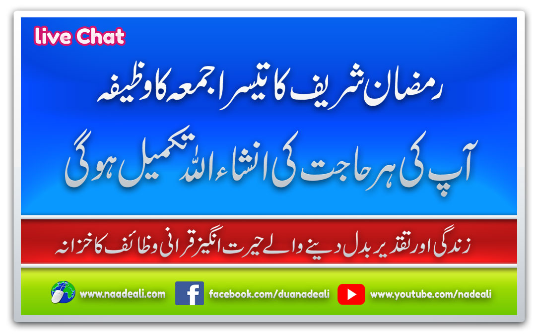 3rd jumma of ramadan wazifa third kalima