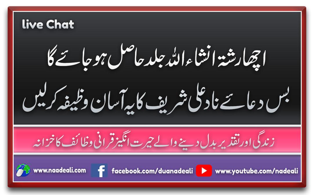 Acha Rishta Jald Hasil karne Ka Wazifa 100% Working