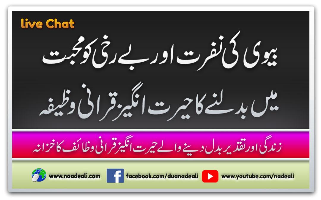 biwi se mohabbat ka wazifa urdu