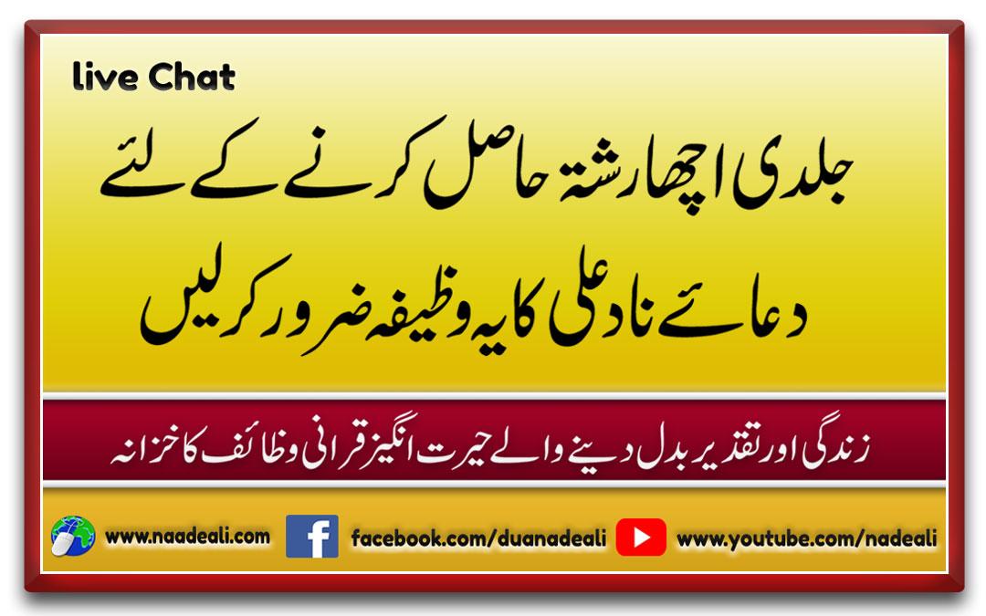 Jaldi Rishta Hone Ki Dua Naade Ali
