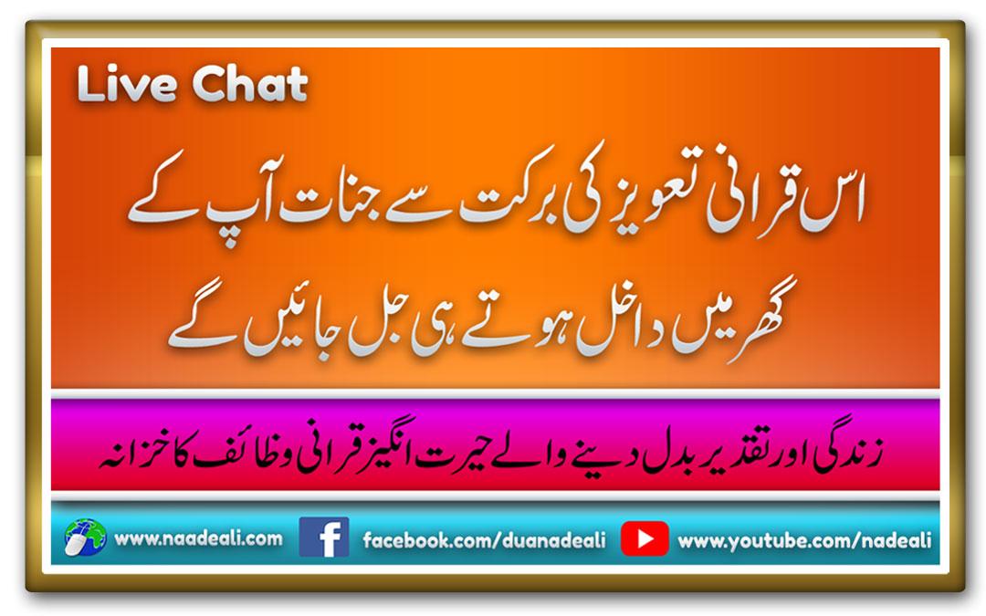 Jinnat Se Chutkara Ka Taweez In Quran – Amna Behan