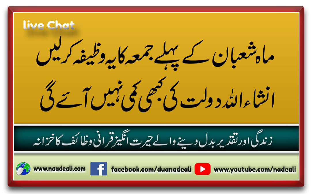 Mahe Shaban Ka 1st Jumma Ka Wazifa Dolat k liye