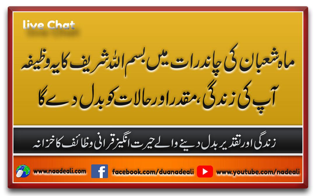 Mahe Shaban Ke Chand Raat Ka Wazifa Bismillah Sharif