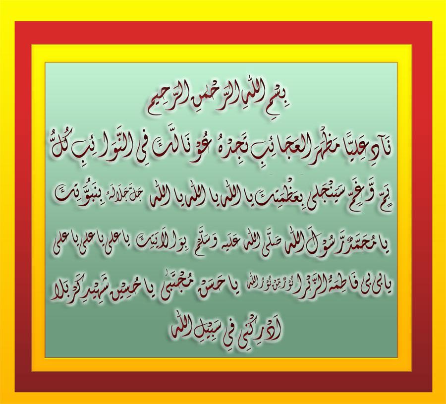 naade-ali-frame-naqsh