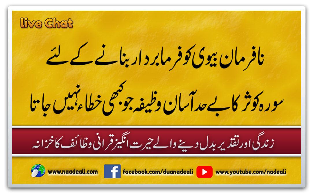 nafarman biwi ka wazifa urdu