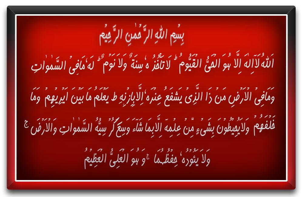 naqsh-ayatul-kursi