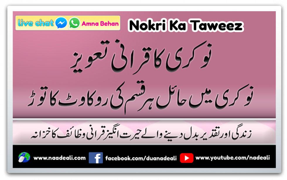 naukri-ka-taweez-surah-talaq-ayat-2-3