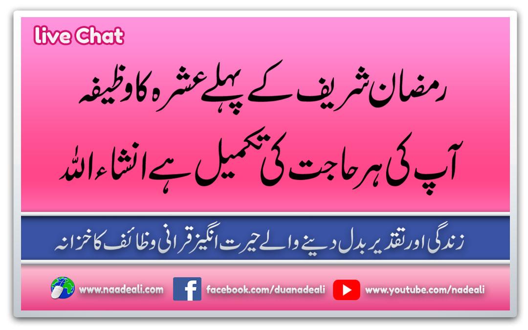 ramzan sharif  1st ashrah ka wazifa 1st kalma