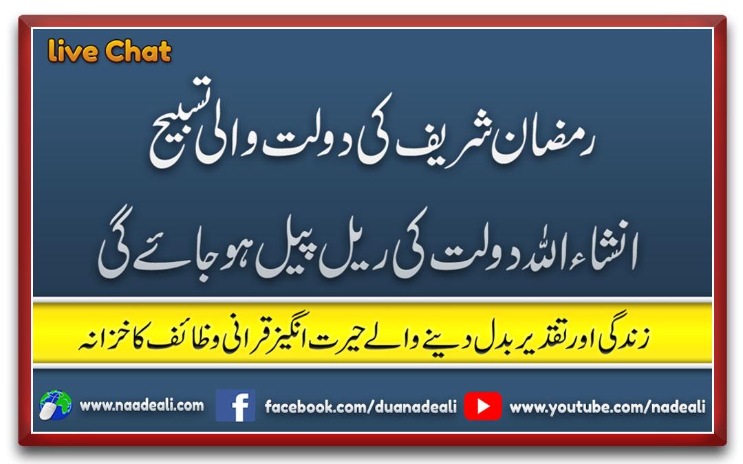 mahe ramzan ki dolat wali Qurani tasbeeh