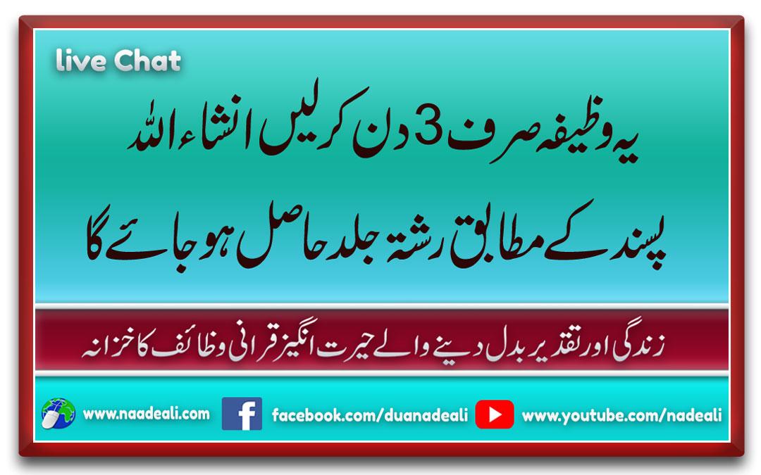 Rishte Ka Wazifa Naade Ali Sirf 3 Din