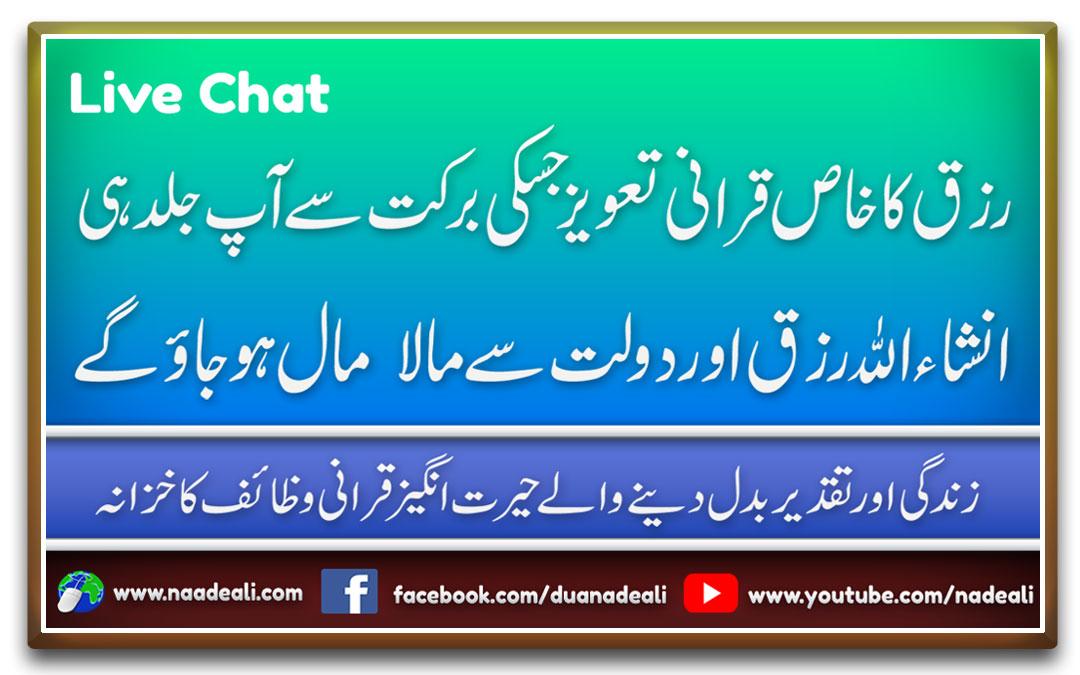 Rizq Ka Taweez In Quran