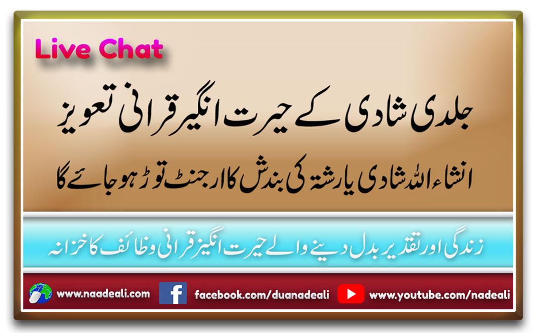 Shadi Ka Taweez Jaldi Shadi K Liye