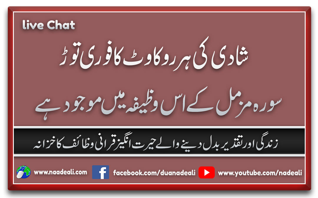 Shadi Ka Wazifa Surah Muzammil Har Rukawat Ka Tor