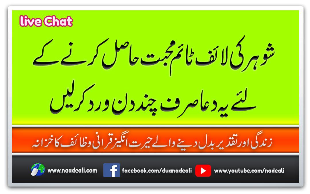 shohar ki mohabbat ki dua urdu