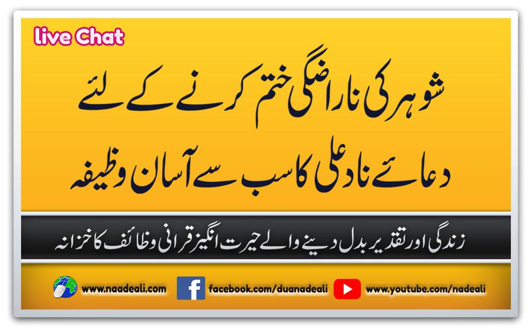 shohar ki narazgi ki dua urdu
