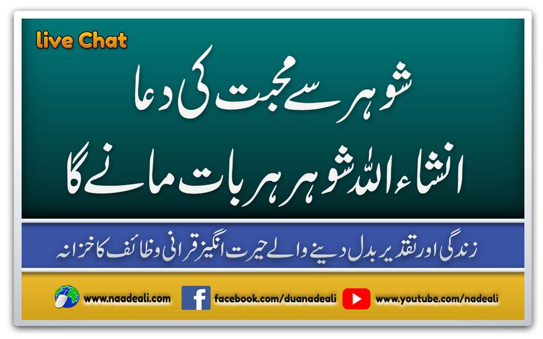Shohar Se Mohabbat Ki Dua Urdu