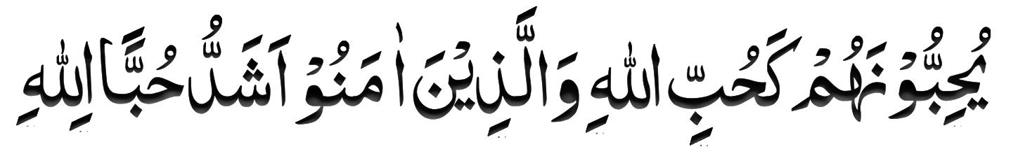 surah-baqrah-ayat-165