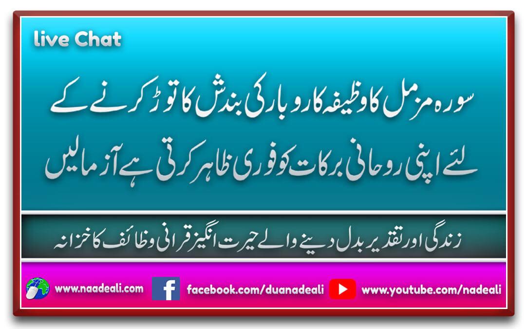 karobar ki bandish ka wazifa urdu