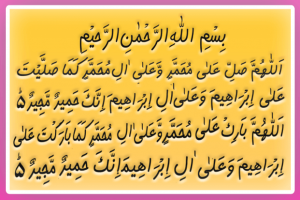 naqsh-durood-e-ibrahimi-for-all-hajat