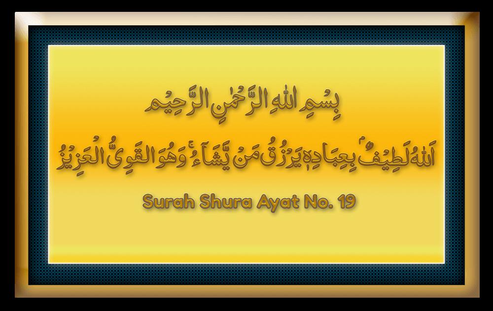 rizq-ka-taweez-surah-shura-ayat-19